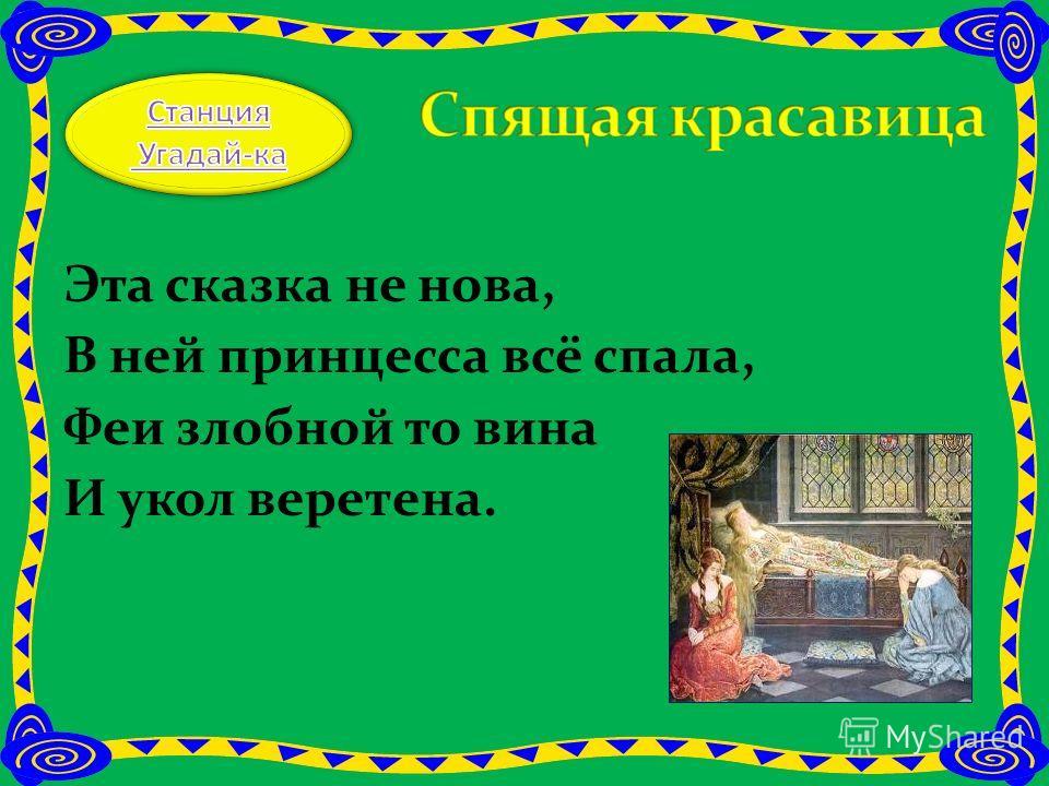 Эта сказка не нова, В ней принцесса всё спала, Феи злобной то вина И укол веретена.