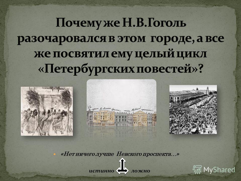 «Нет ничего лучше Невского проспекта…» истинно ложно