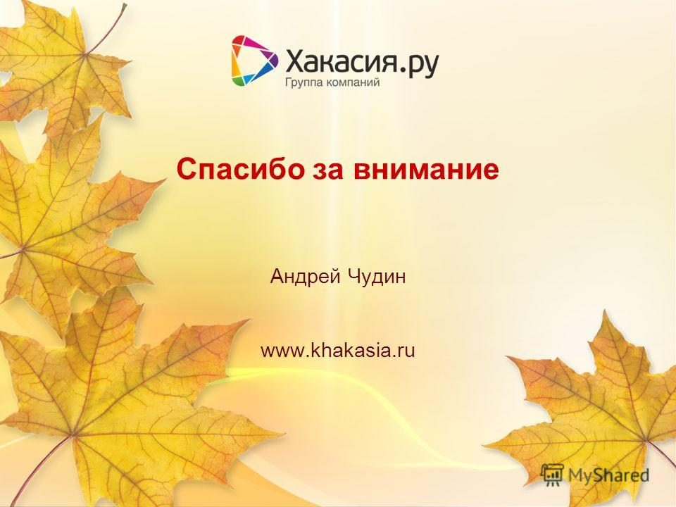 Спасибо за внимание Андрей Чудин www.khakasia.ru