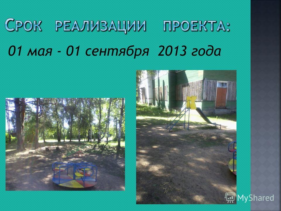 Муниципальное образование поселок имени Желябова Устюженский район