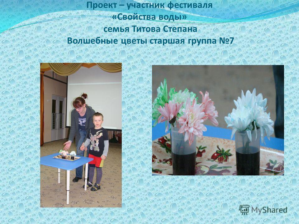 Проект – участник фестиваля «Свойства воды» семья Титова Степана Волшебные цветы старшая группа 7