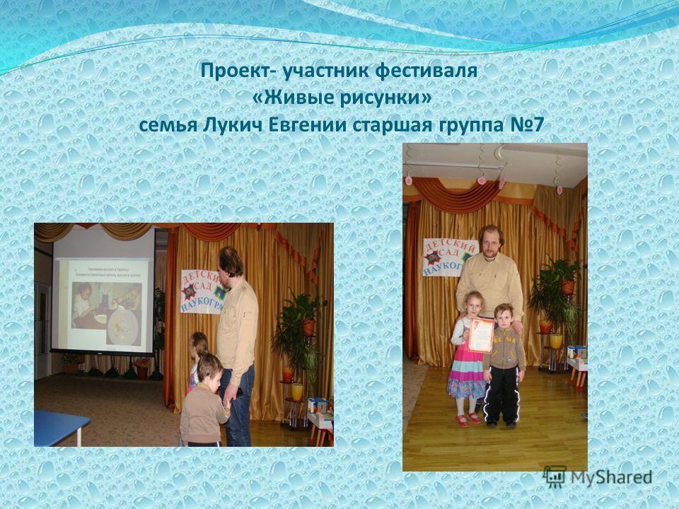 Проект- участник фестиваля «Живые рисунки» семья Лукич Евгении старшая группа 7
