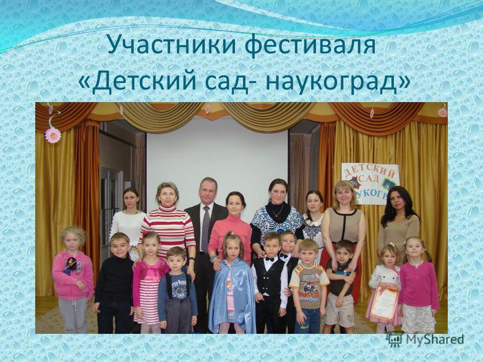 Участники фестиваля «Детский сад- наукоград»