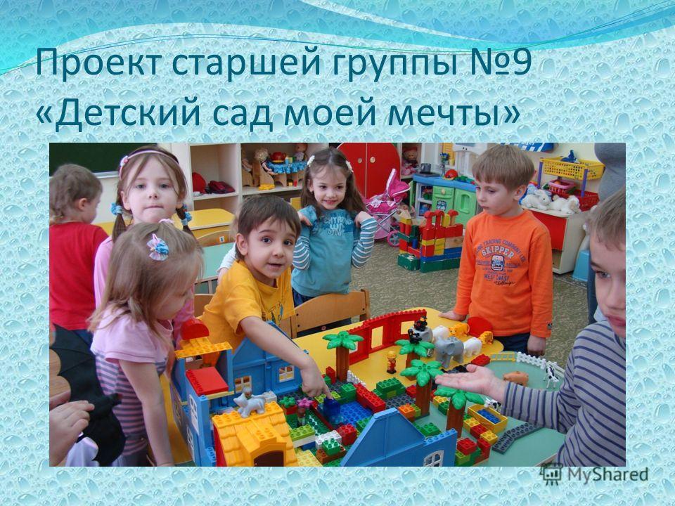 Проект старшей группы 9 «Детский сад моей мечты»