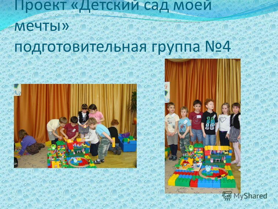 Проект «Детский сад моей мечты» подготовительная группа 4