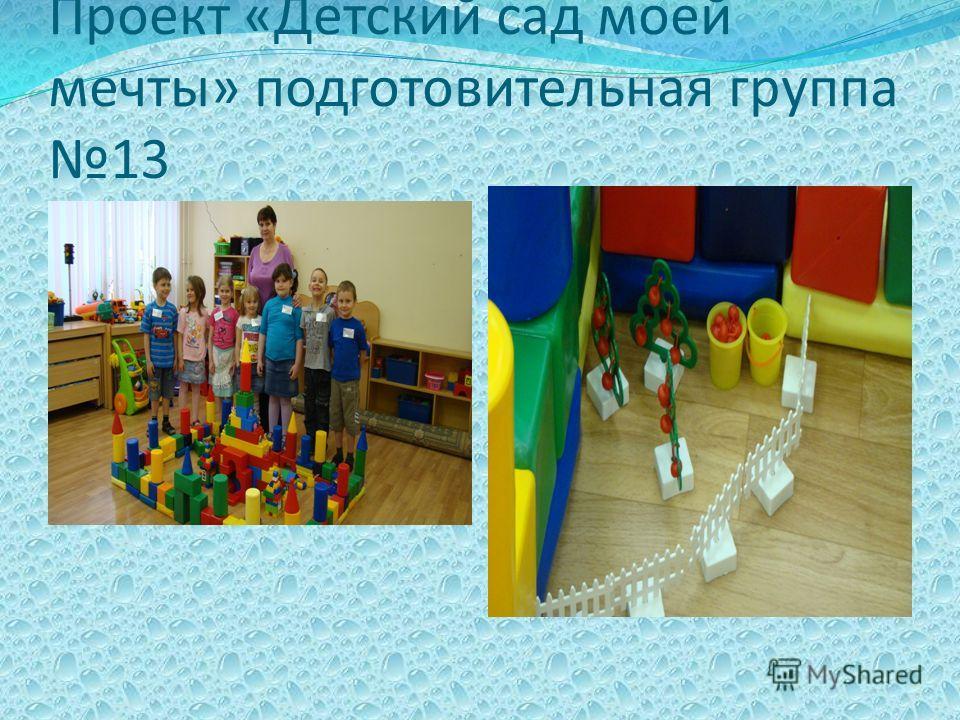 Проект «Детский сад моей мечты» подготовительная группа 13