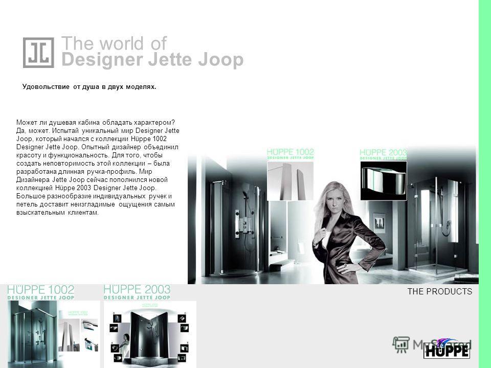 The world of Designer Jette Joop Удовольствие от душа в двух моделях. Может ли душевая кабина обладать характером? Да, может. Испытай уникальный мир Designer Jette Joop, который начался с коллекции Hüppe 1002 Designer Jette Joop. Опытный дизайнер объ