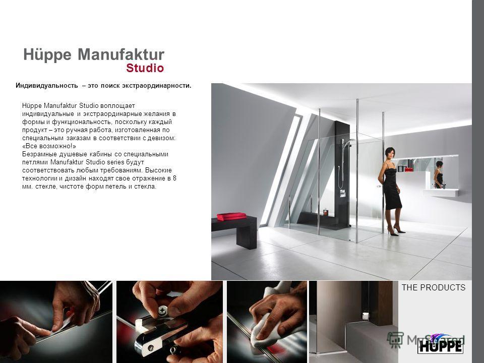 Индивидуальность – это поиск экстраординарности. Hüppe Manufaktur Studio воплощает индивидуальные и экстраординарные желания в формы и функциональность, поскольку каждый продукт – это ручная работа, изготовленная по специальным заказам в соответствии