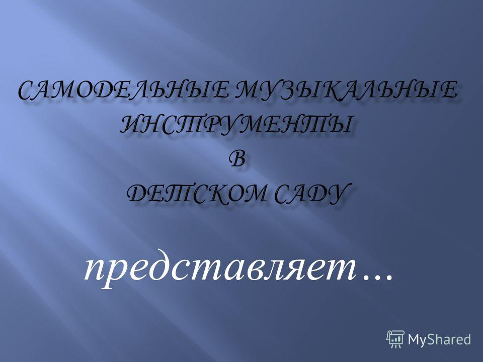 представляет …