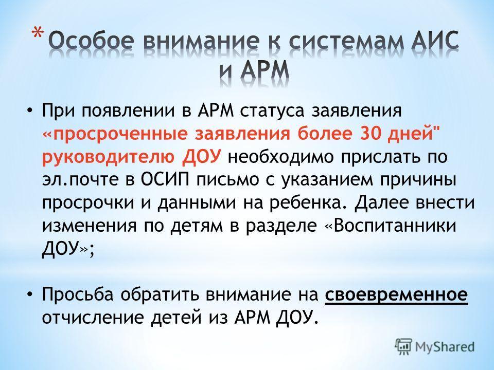 При появлении в АРМ статуса заявления «просроченные заявления более 30 дней