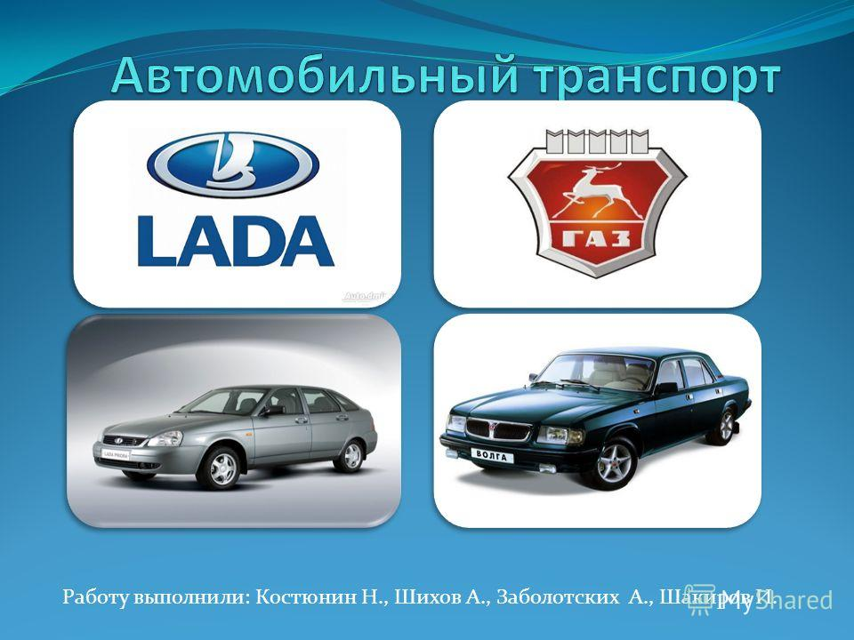 Работу выполнили: Костюнин Н., Шихов А., Заболотских А., Шакиров И.