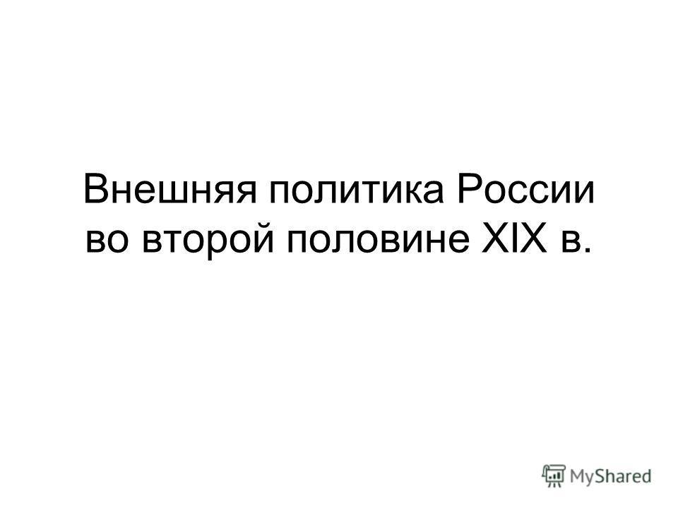 Внешняя политика России во второй половине XIX в.