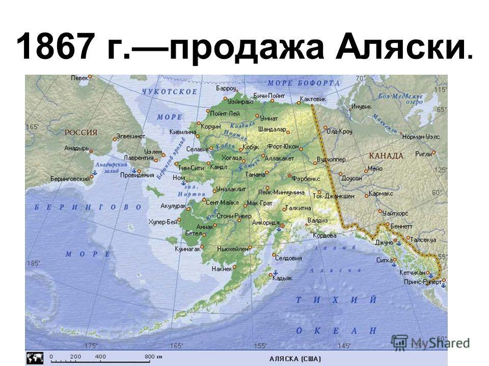 1867 г.продажа Аляски.