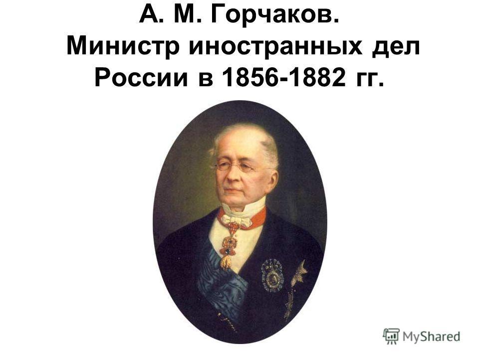 А. М. Горчаков. Министр иностранных дел России в 1856-1882 гг.