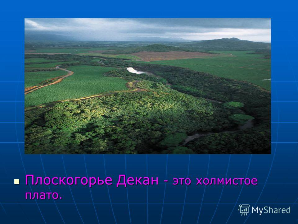 Плоскогорье Плоскогорье Декан - это холмистое плато.