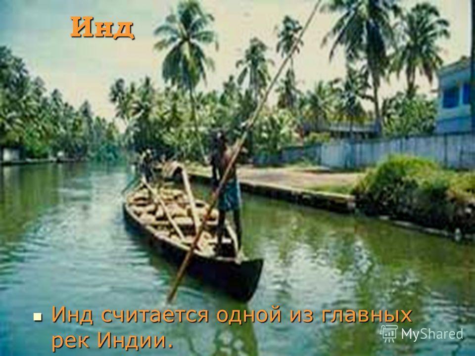 Инд Инд считается одной из главных рек Индии. Инд считается одной из главных рек Индии.