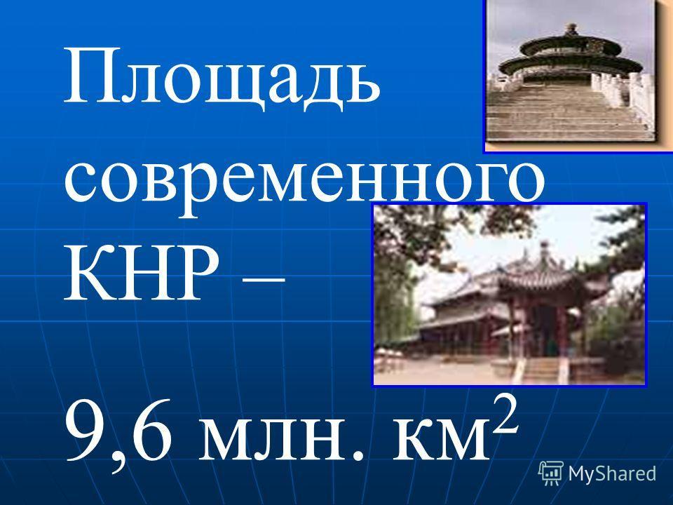 Площадь современного КНР – 9,6 млн. км 2