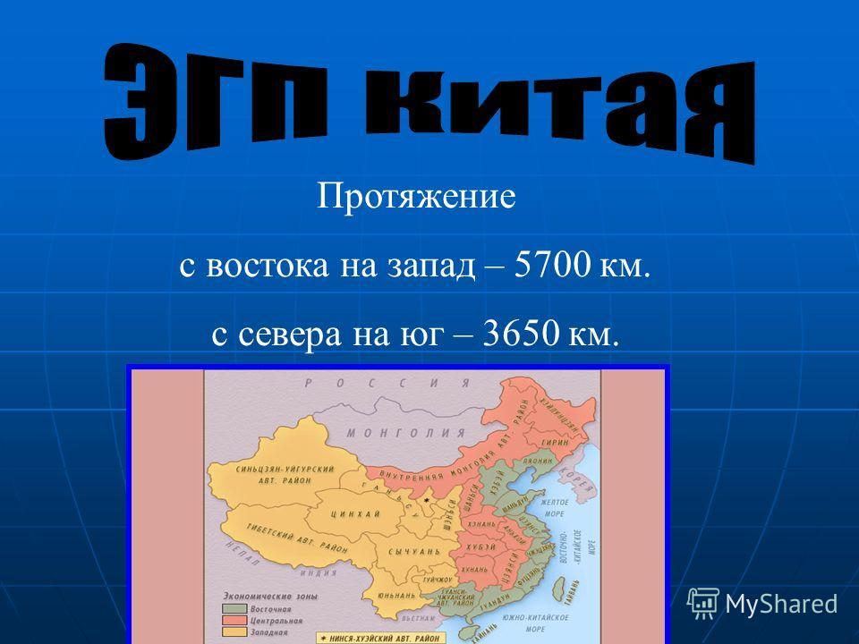 Протяжение с востока на запад – 5700 км. с севера на юг – 3650 км.