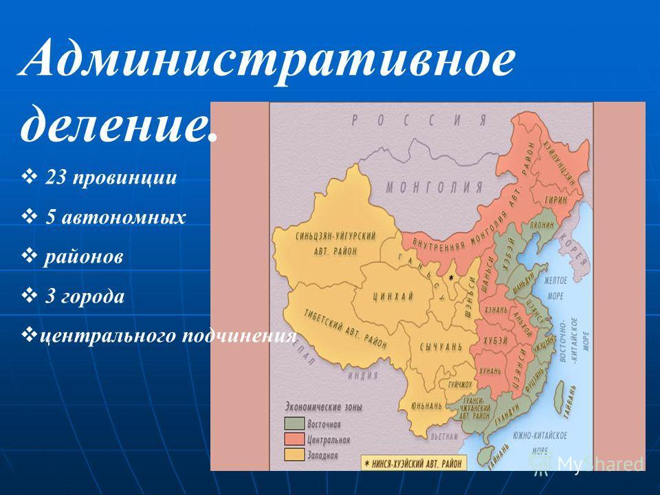Административное деление. 23 провинции 5 автономных районов 3 города центрального подчинения