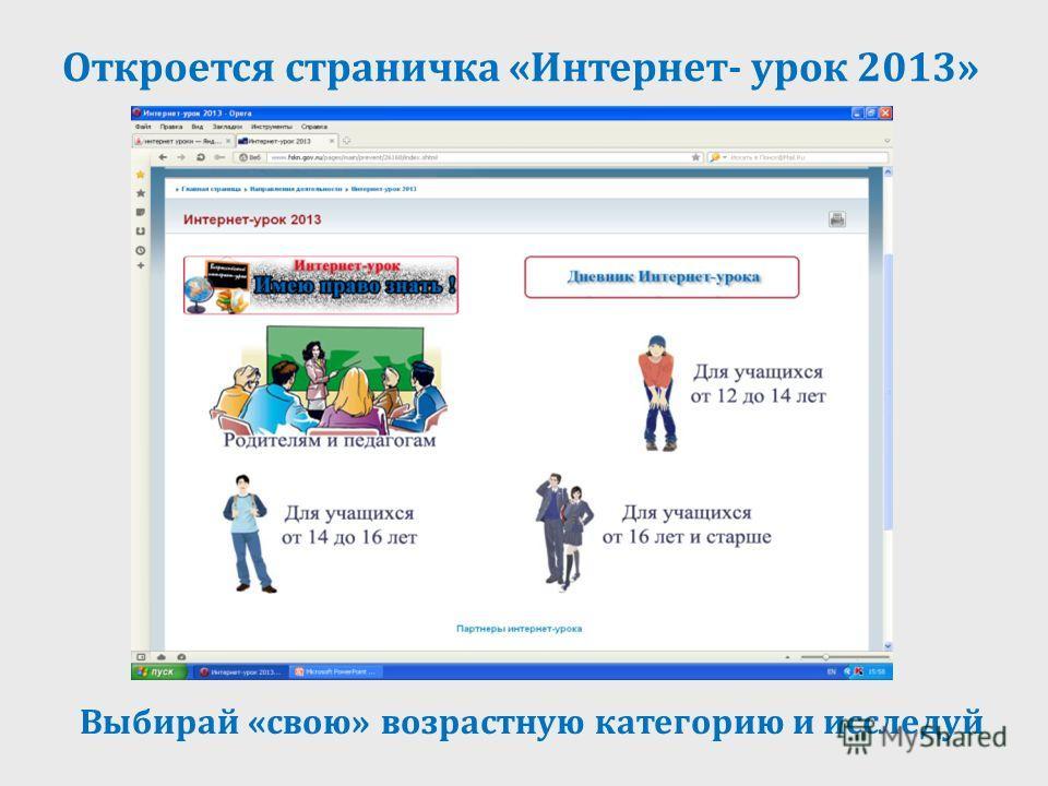 Откроется страничка «Интернет- урок 2013» Выбирай «свою» возрастную категорию и исследуй