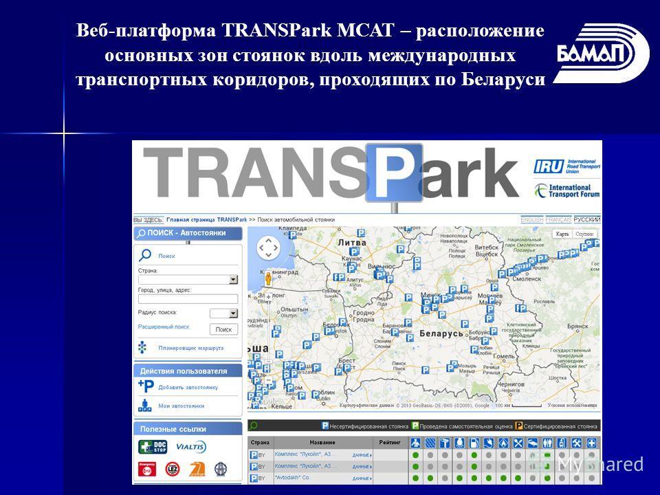 Веб-платформа TRANSPark МСАТ – расположение основных зон стоянок вдоль международных транспортных коридоров, проходящих по Беларуси