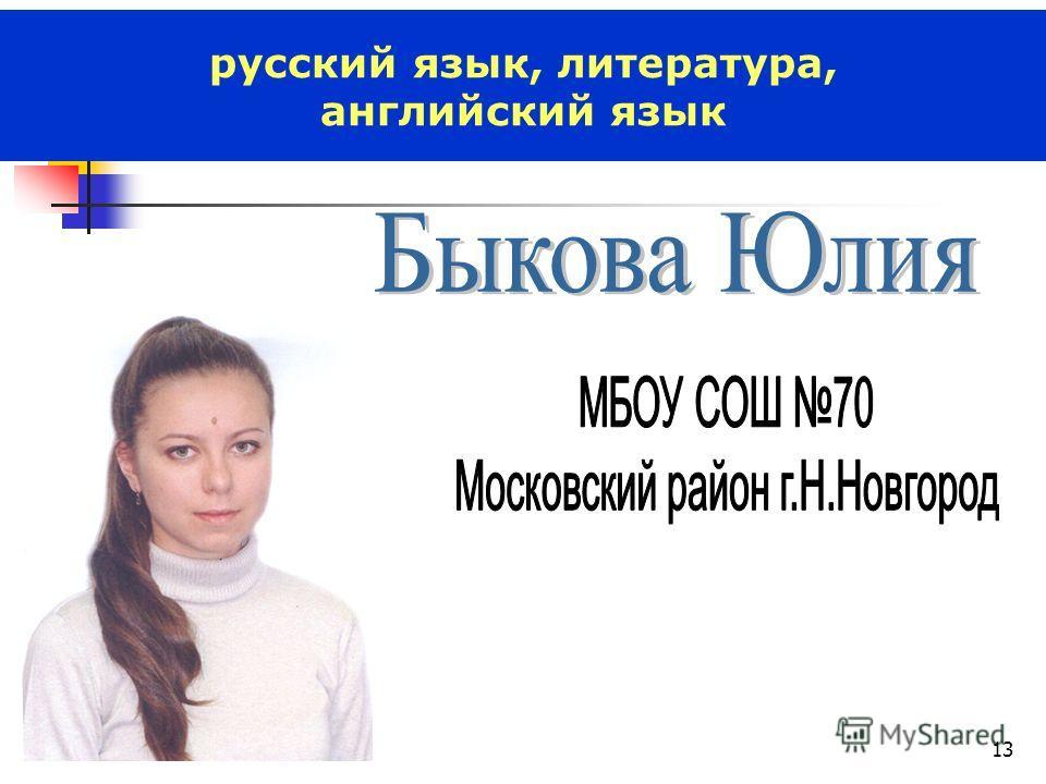 13 русский язык, литература, английский язык