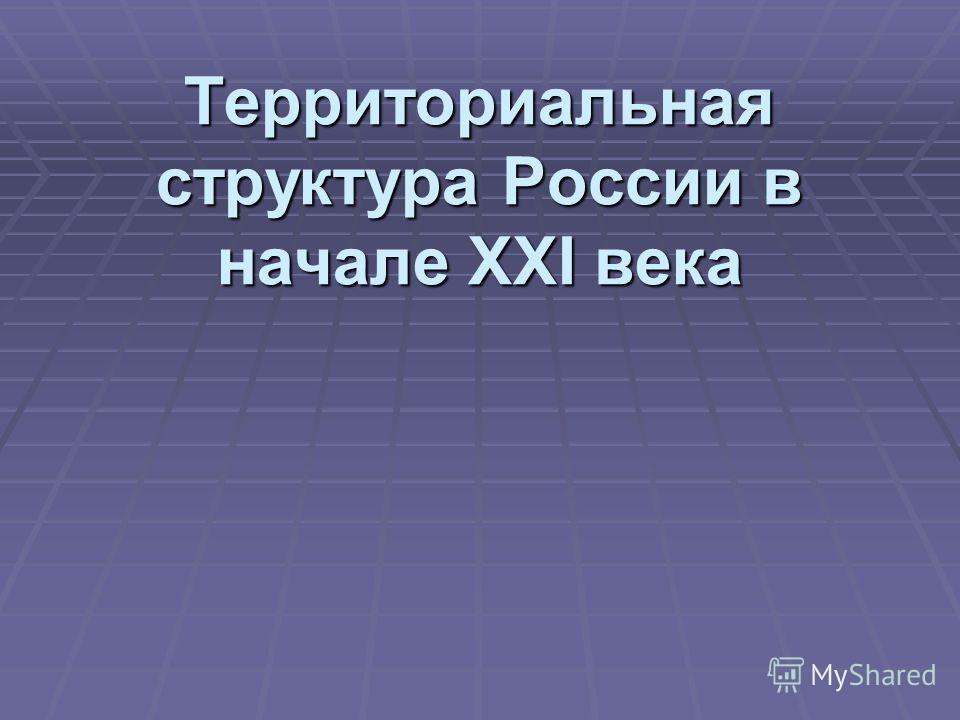 Территориальная структура России в начале XXI века
