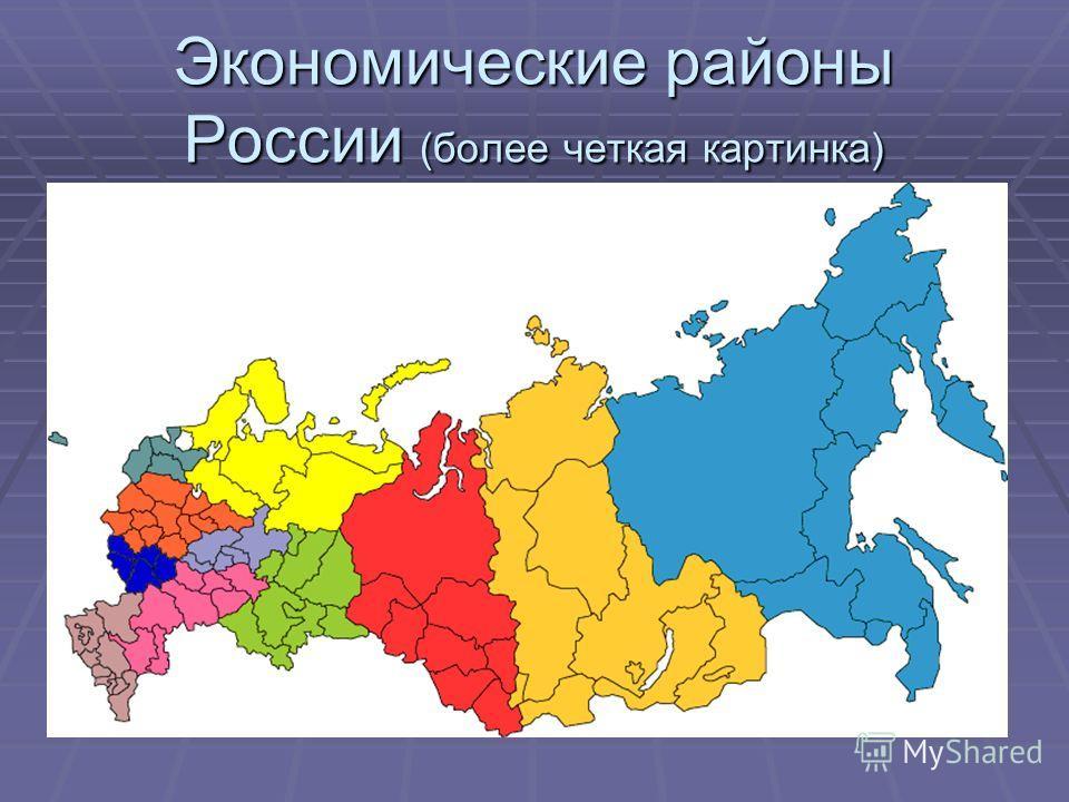 Экономические районы России (более четкая картинка)