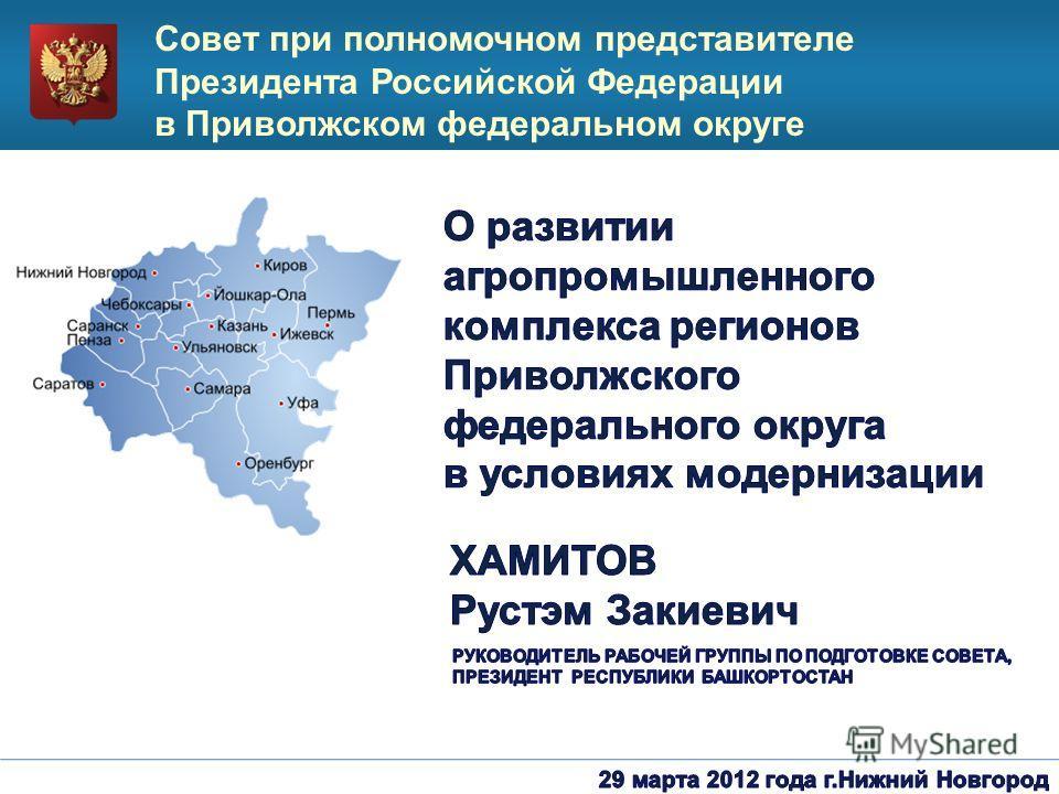 Совет при полномочном представителе Президента Российской Федерации в Приволжском федеральном округе