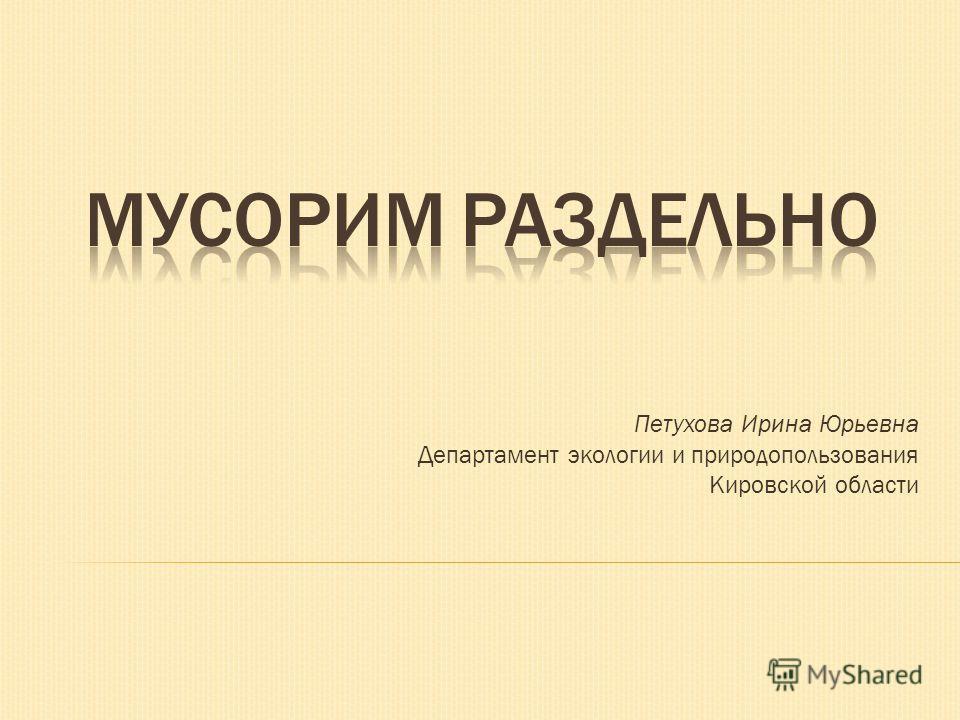 Петухова Ирина Юрьевна Департамент экологии и природопользования Кировской области