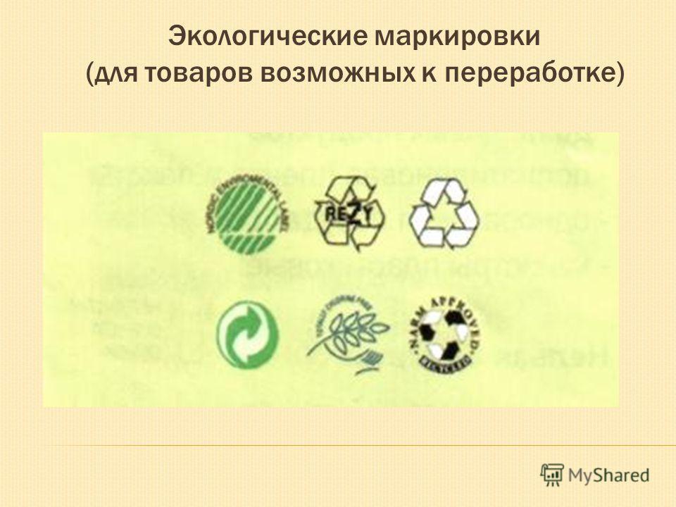 Экологические маркировки (для товаров возможных к переработке)