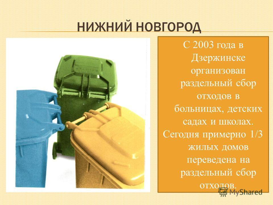 НИЖНИЙ НОВГОРОД С 2003 года в Дзержинске организован раздельный сбор отходов в больницах, детских садах и школах. Сегодня примерно 1/3 жилых домов переведена на раздельный сбор отходов.