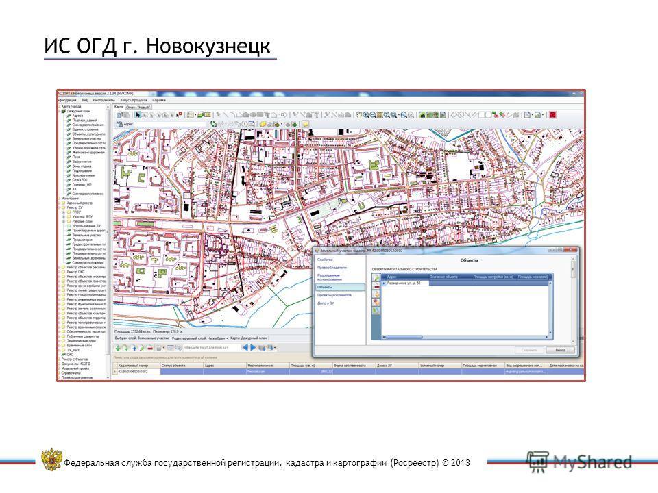 Федеральная служба государственной регистрации, кадастра и картографии (Росреестр) © 2013 ИС ОГД г. Новокузнецк