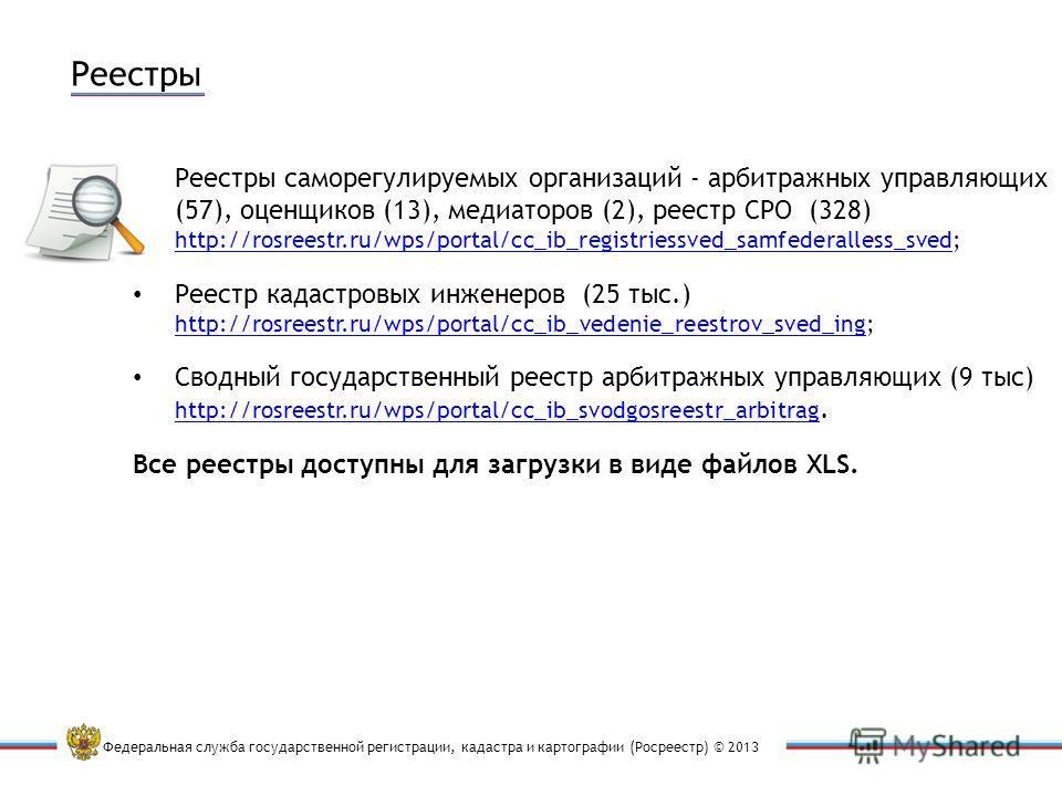 (rosreestr.ru/wps/portal - Росреестр