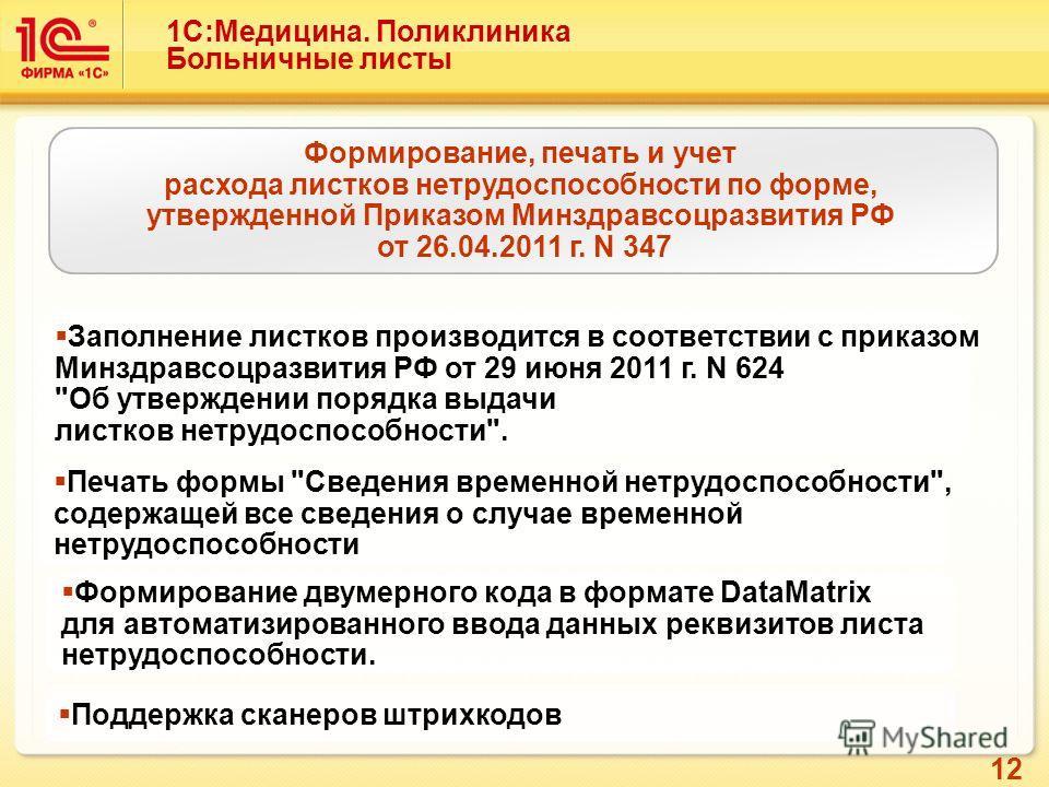 12 Заполнение листков производится в соответствии с приказом Минздравсоцразвития РФ от 29 июня 2011 г. N 624