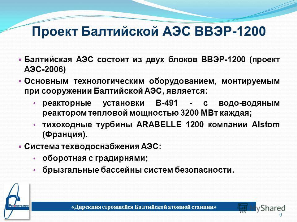 Проект Балтийской АЭС ВВЭР-1200 Балтийская АЭС состоит из двух блоков ВВЭР-1200 (проект АЭС-2006) Основным технологическим оборудованием, монтируемым при сооружении Балтийской АЭС, является: реакторные установки В-491 - с водо-водяным реактором тепло