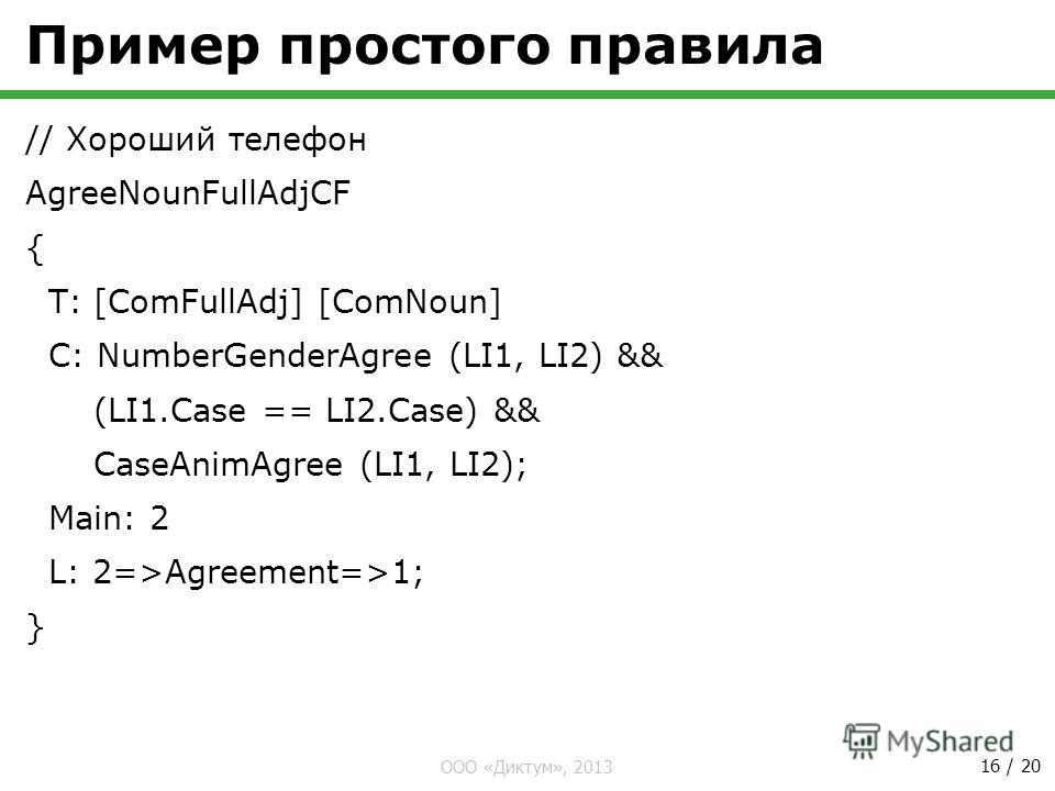 ООО «Диктум», 2013 16 / 20 Пример простого правила // Хороший телефон AgreeNounFullAdjCF { T: [ComFullAdj] [ComNoun] C: NumberGenderAgree (LI1, LI2) && (LI1. Case == LI2.Case) && CaseAnimAgree (LI1, LI2); Main: 2 L: 2=>Agreement=>1; }