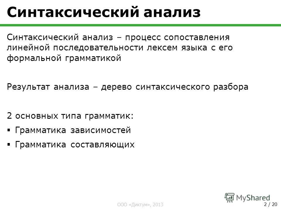 ООО «Диктум», 2013 2 / 20 Синтаксический анализ Синтаксический анализ – процесс сопоставления линейной последовательности лексем языка с его формальной грамматикой Результат анализа – дерево синтаксического разбора 2 основных типа грамматик: Граммати