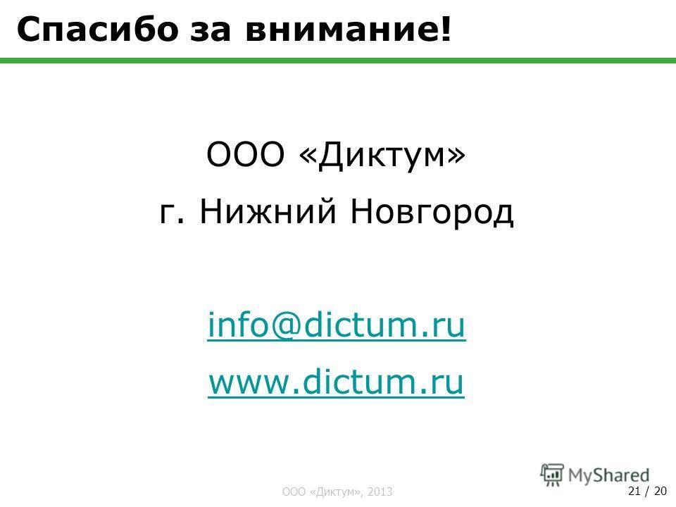 ООО «Диктум», 2013 21 / 20 Спасибо за внимание! ООО «Диктум» г. Нижний Новгород info@dictum.ru www.dictum.ru