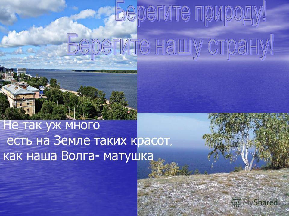 Не так уж много есть на Земле таких красот, как наша Волга- матушка