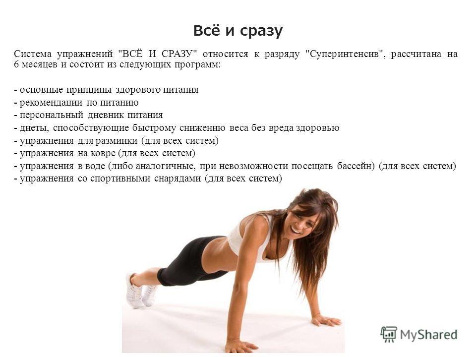 Упражнения для снижения веса в домашних условиях 539