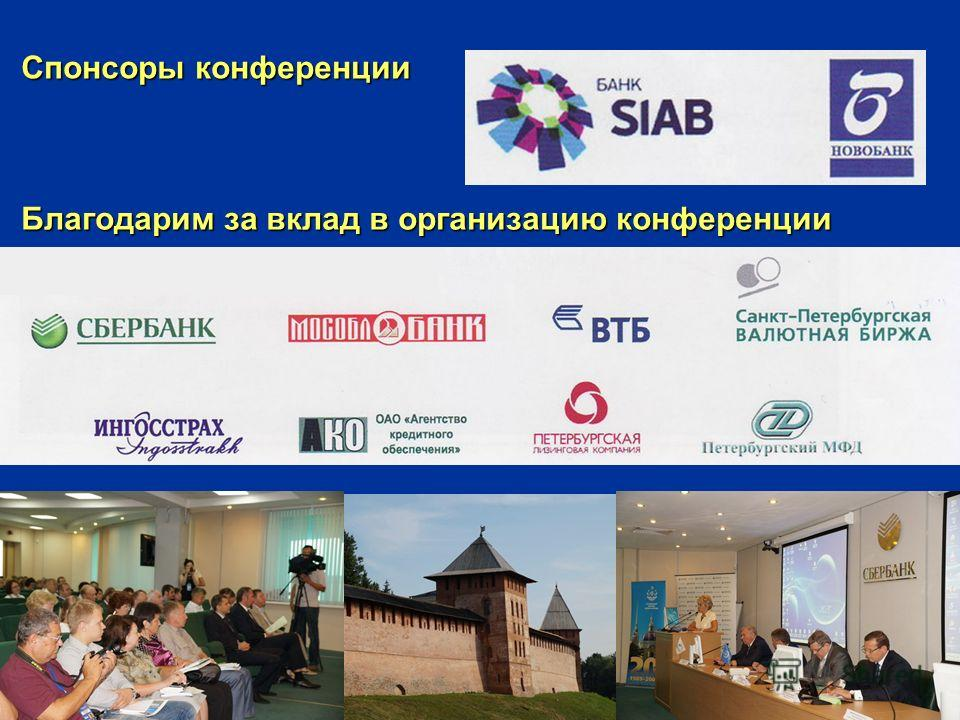 Благодарим за вклад в организацию конференции Спонсоры конференции