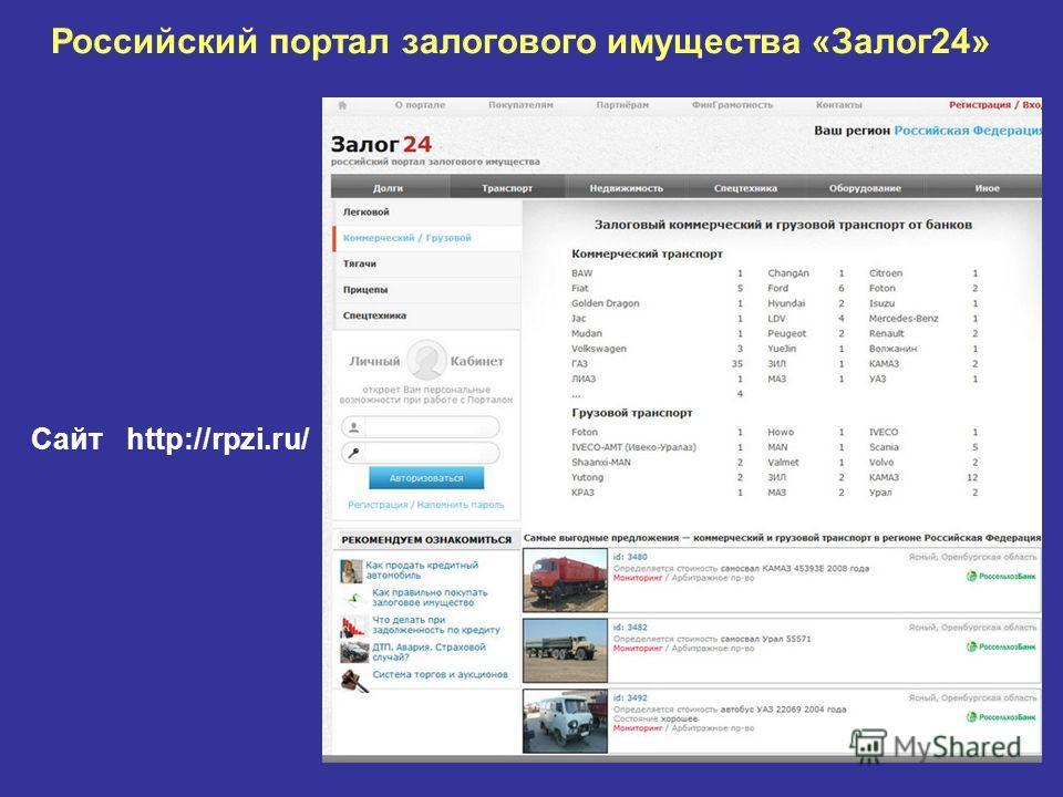 Сайт http://rpzi.ru/ Российский портал залогового имущества «Залог 24»