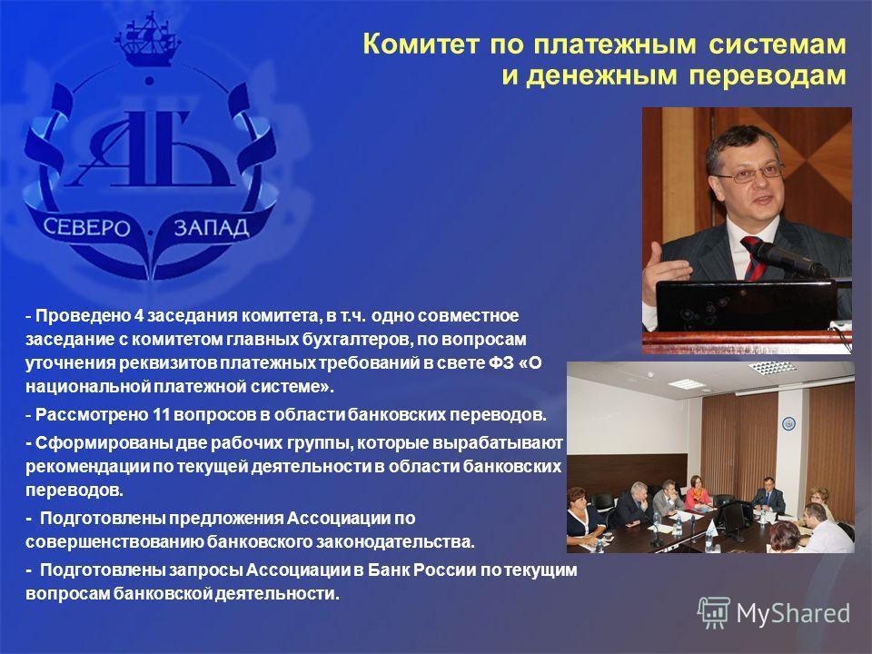Комитет по платежным системам и денежным переводам - - Проведено 4 заседания комитета, в т.ч. одно совместное заседание с комитетом главных бухгалтеров, по вопросам уточнения реквизитов платежных требований в свете ФЗ «О национальной платежной систем