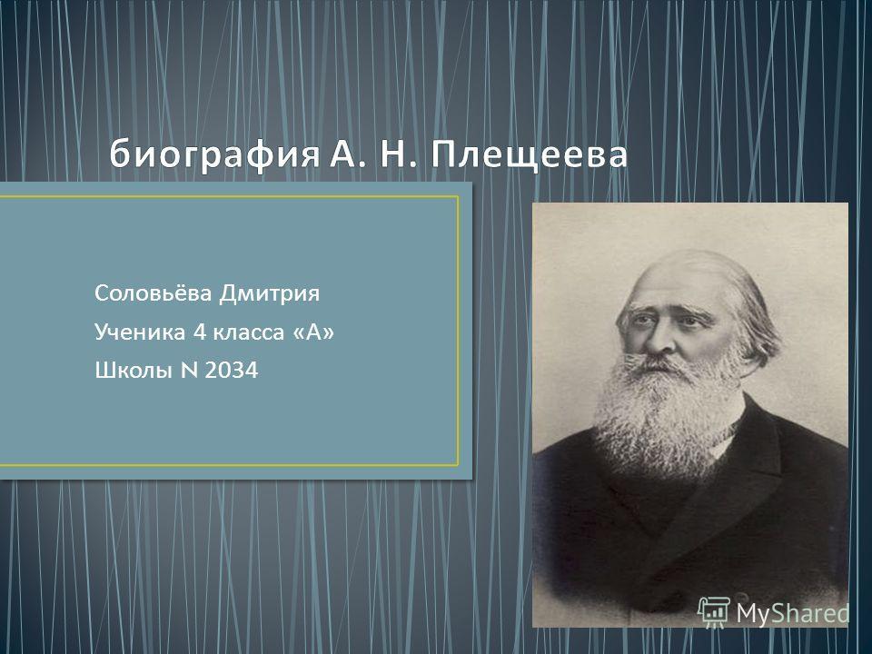 Соловьёва Дмитрия Ученика 4 класса « А » Школы N 2034