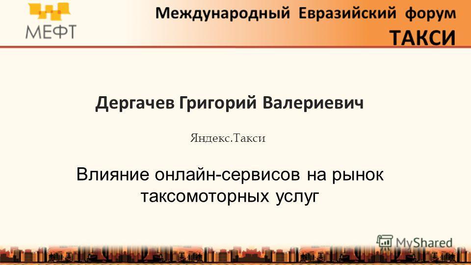 Дергачев Григорий Валериевич Влияние онлайн-сервисов на рынок таксомоторных услуг Яндекс.Такси