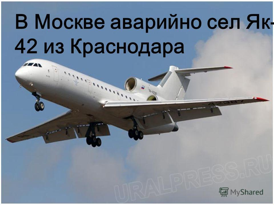 В Москве аварийно сел Як- 42 из Краснодара