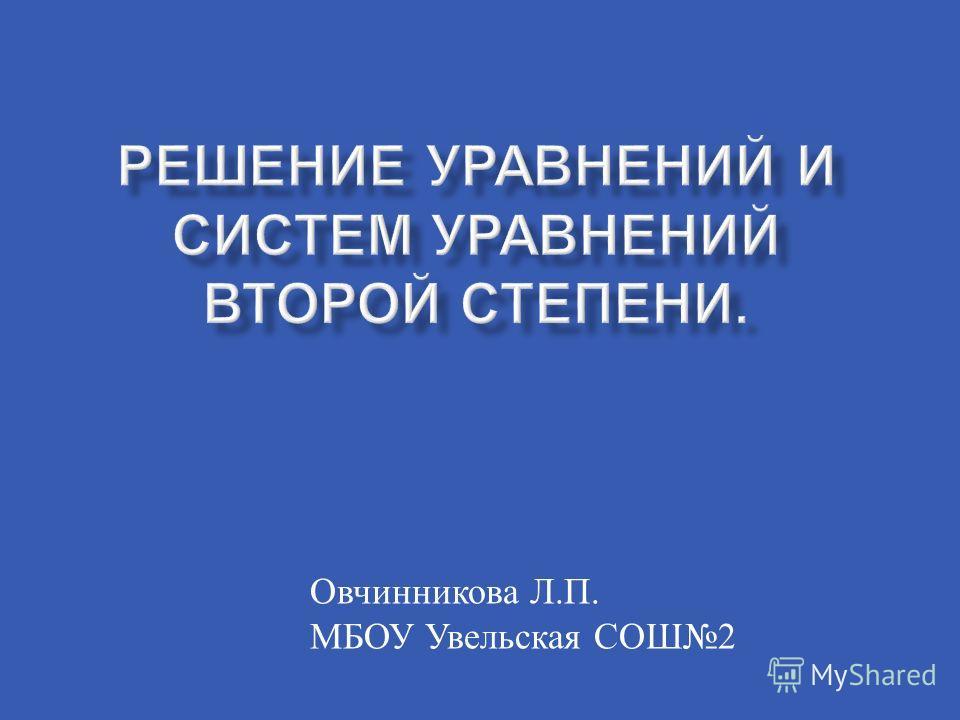 Овчинникова Л.П. МБОУ Увельская СОШ2