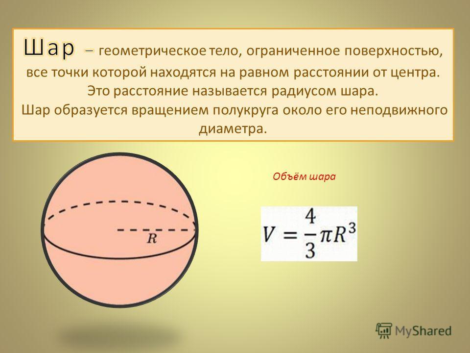 Программа для вычисления размера