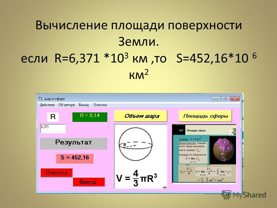 Вычисление площади поверхности Земли. если R=6,371 *10 3 км,то S=452,16*10 6 км 2